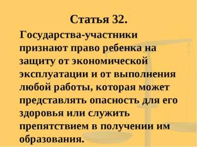 Статья 32. Государства-участники признают право ребенка на защиту от экономич...