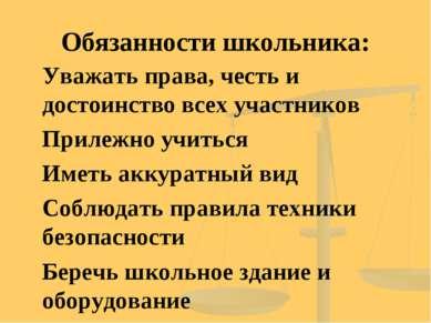 Обязанности школьника: Уважать права, честь и достоинство всех участников При...
