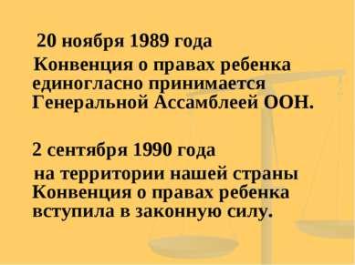 20 ноября 1989 года Конвенция о правах ребенка единогласно принимается Генера...
