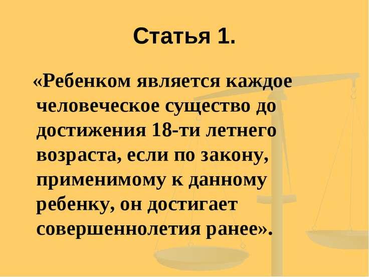 Статья 1. «Ребенком является каждое человеческое существо до достижения 18-ти...