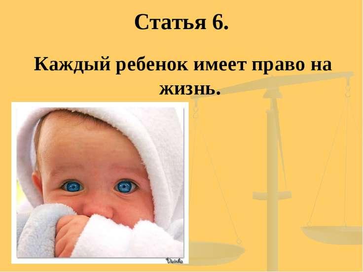Статья 6. Каждый ребенок имеет право на жизнь.