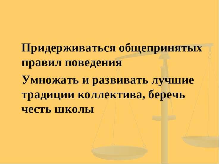 Придерживаться общепринятых правил поведения Умножать и развивать лучшие трад...