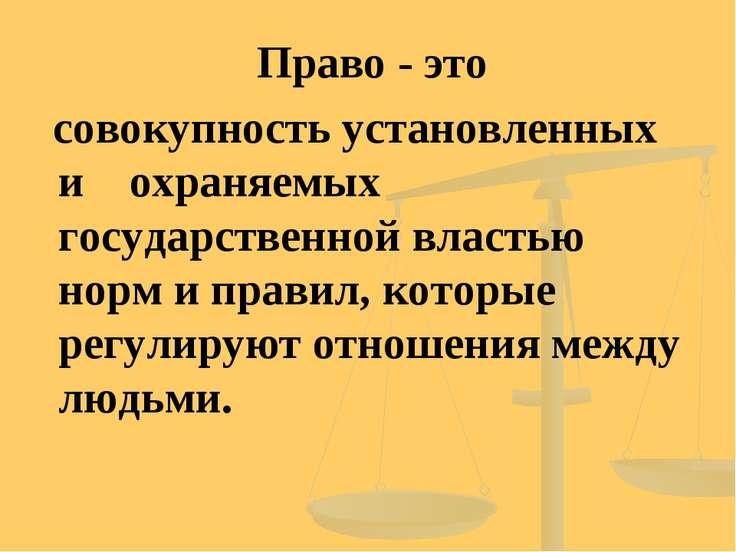 Право - это совокупность установленных и охраняемых государственной властью н...