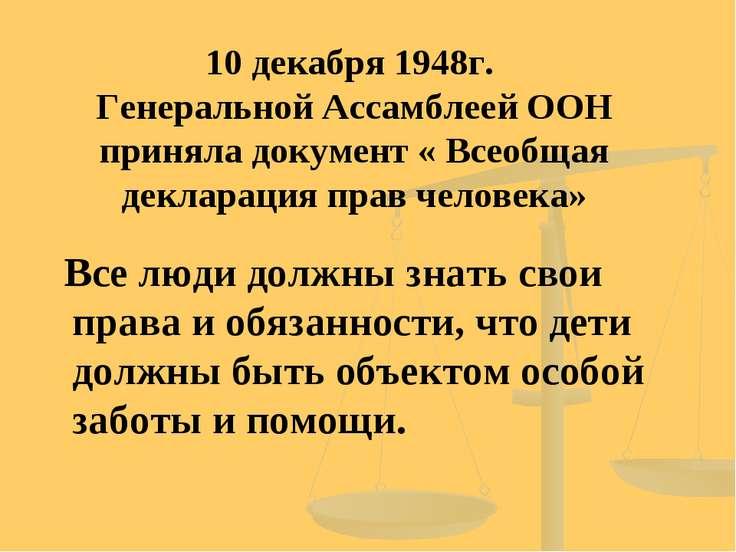 10 декабря 1948г. Генеральной Ассамблеей ООН приняла документ « Всеобщая декл...