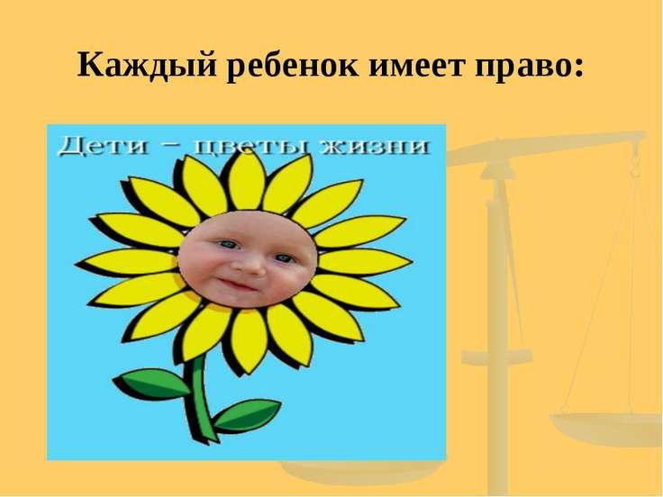 Каждый ребенок имеет право: