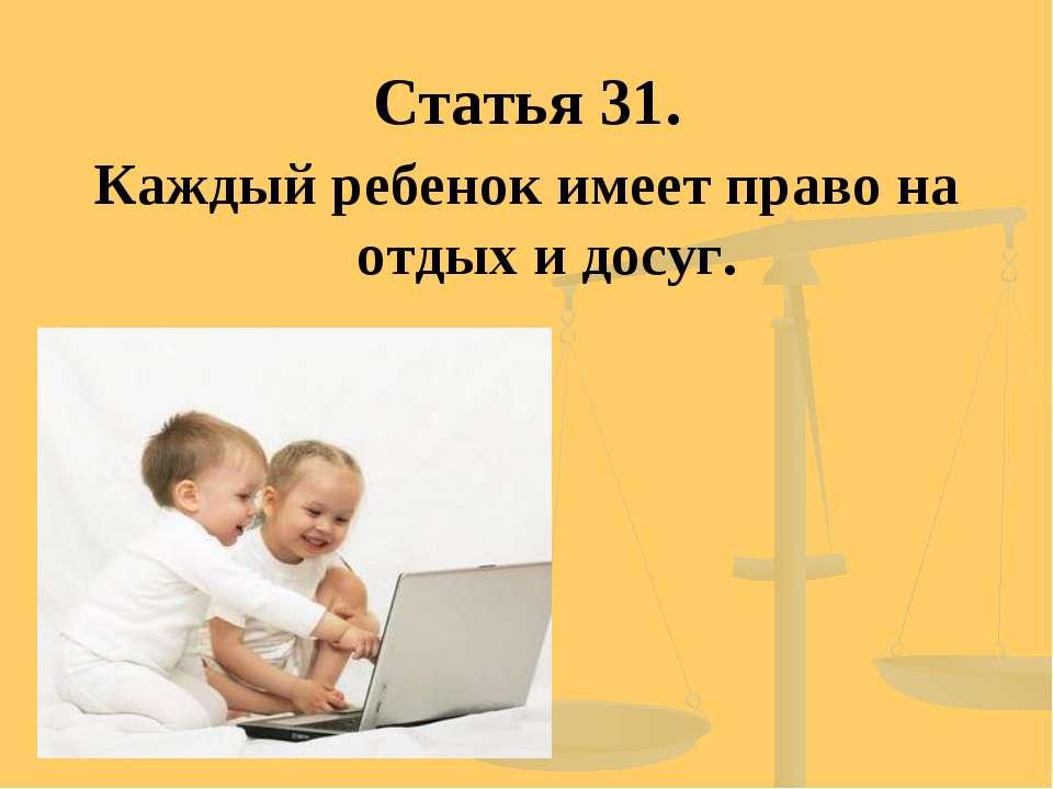Статья 31. Каждый ребенок имеет право на отдых и досуг.