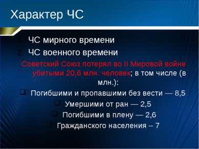 Характер ЧС ЧС мирного времени ЧС военного времени Советский Союз потерял во ...