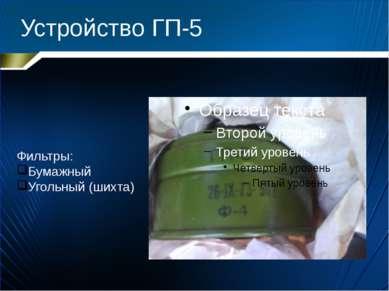 Устройство ГП-5 Фильтры: Бумажный Угольный (шихта)