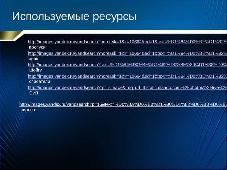 Используемые ресурсы http://images.yandex.ru/yandsearch?noreask=1&lr=10664&ed...