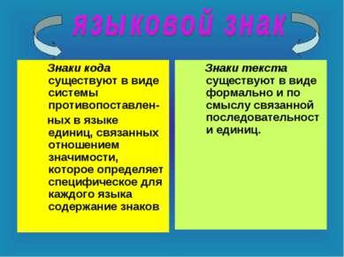 Знаки кода существуют в виде системы противопоставлен- ных в языке единиц, св...