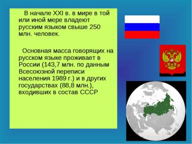 В начале XXI в. в мире в той или иной мере владеют русским языком свыше 250 м...