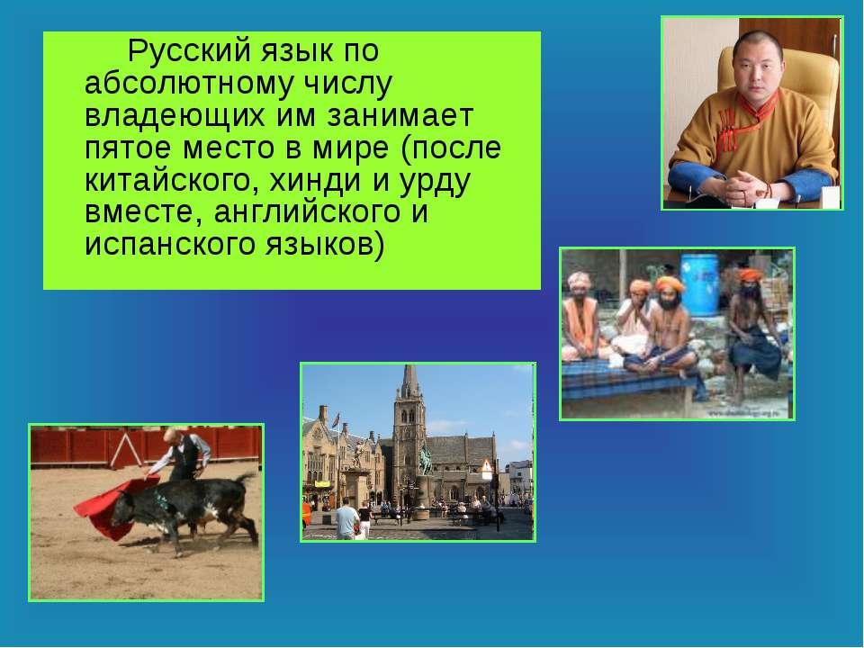 Русский язык по абсолютному числу владеющих им занимает пятое место в мире (п...