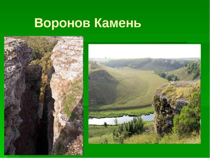 Воронов Камень