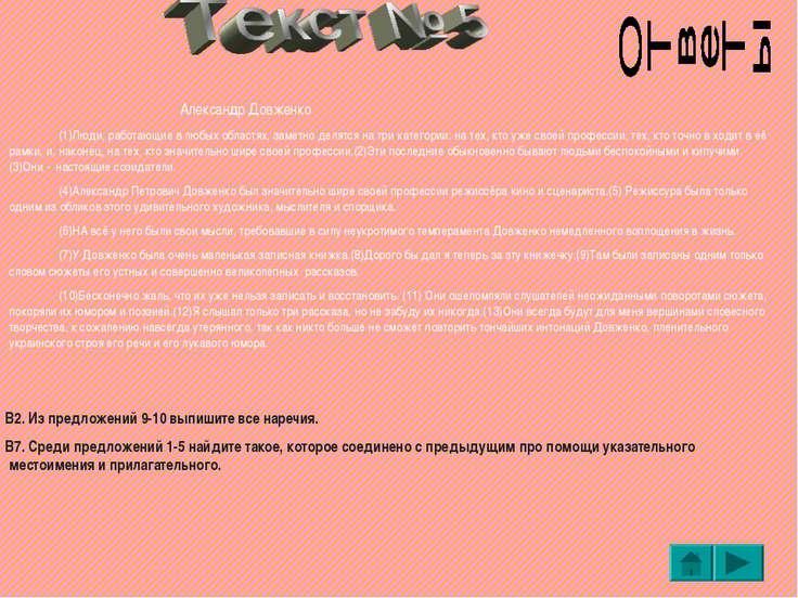 Александр Довженко (1)Люди, работающие в любых областях, заметно делятся на т...