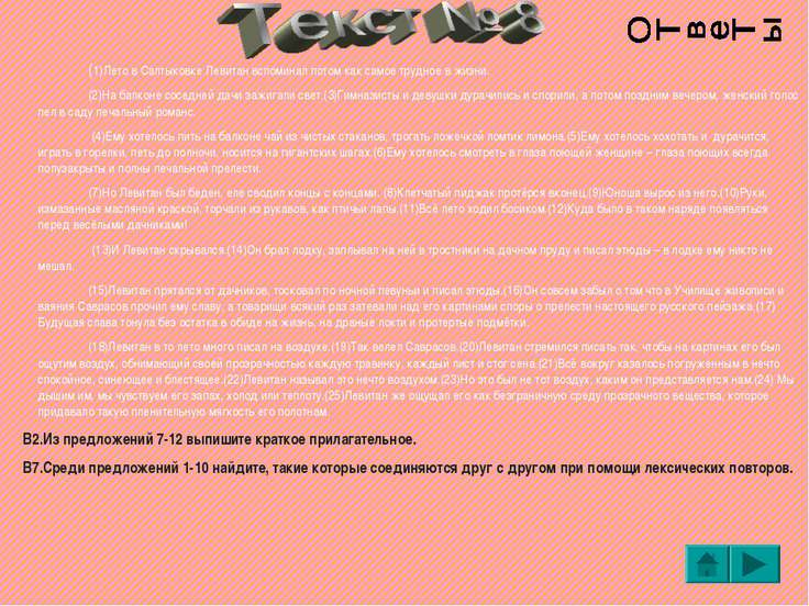 (1)Лето в Салтыковке Левитан вспоминал потом как самое трудное в жизни. (2)На...