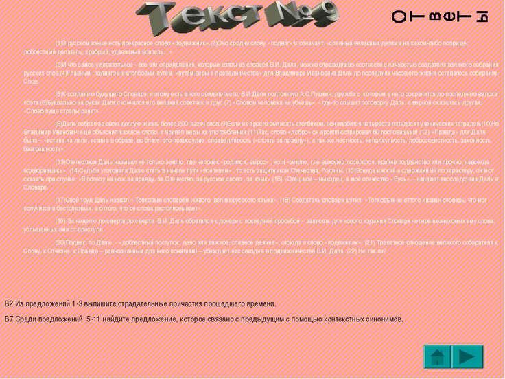 (1)В русском языке есть прекрасное слово «подвижник».(2)Оно сродни слову «под...
