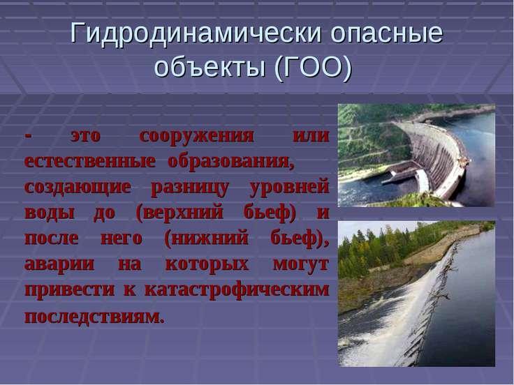 Гидродинамически опасные объекты (ГОО) - это сооружения или естественные обра...