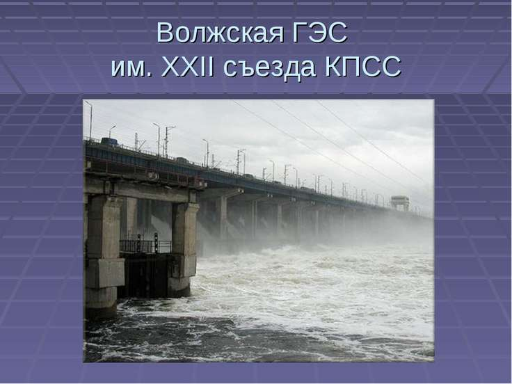 Волжская ГЭС им. XXII съезда КПСС