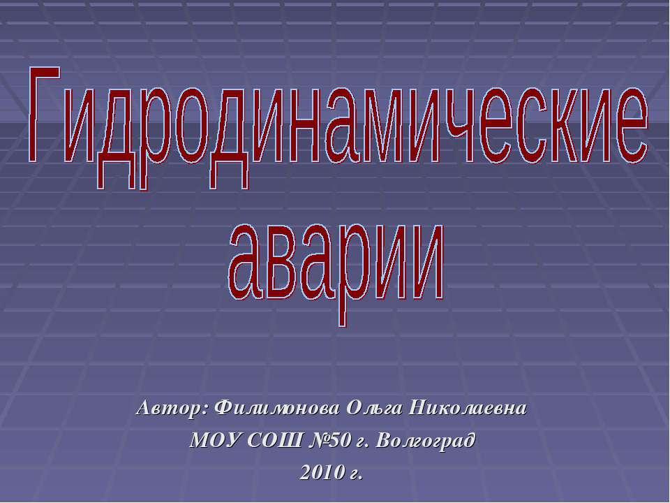 Автор: Филимонова Ольга Николаевна МОУ СОШ №50 г. Волгоград 2010 г.