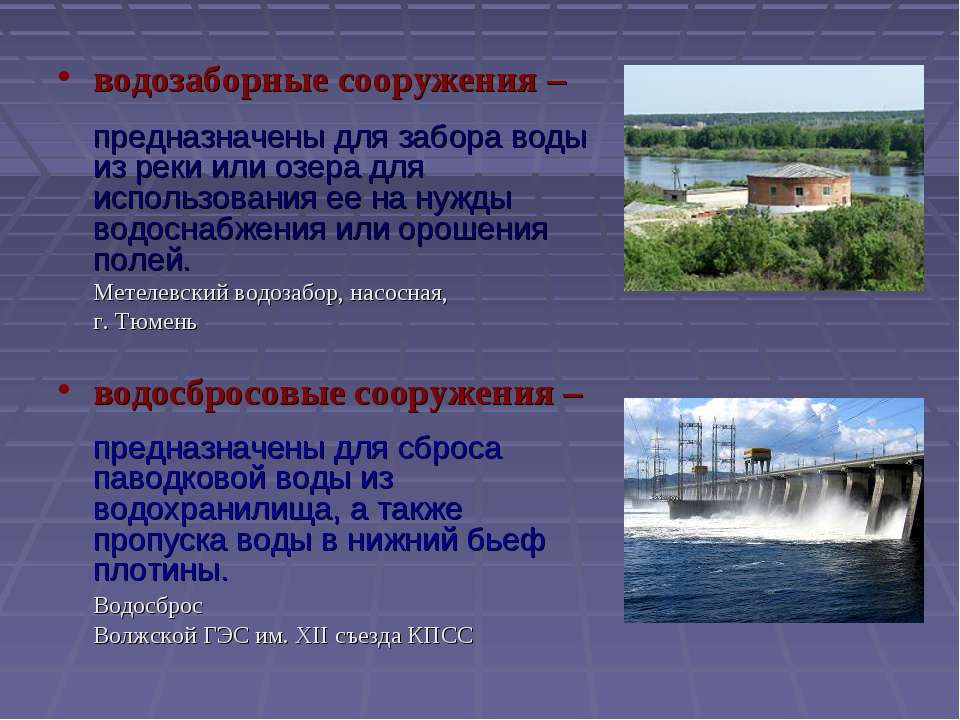 водозаборные сооружения – предназначены для забора воды из реки или озера для...