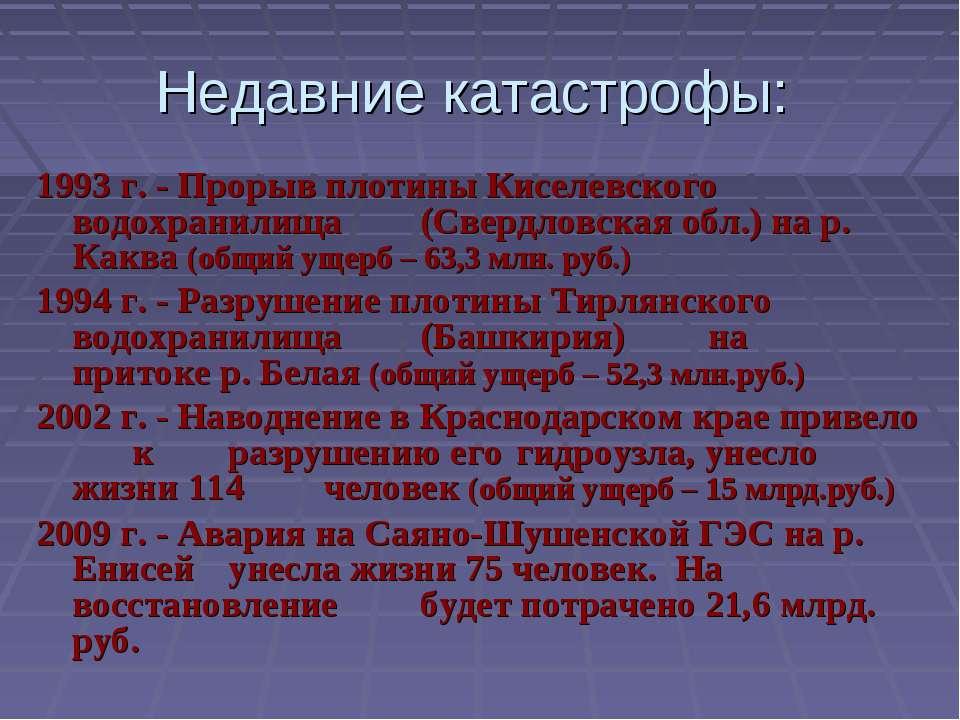 Недавние катастрофы: 1993 г. - Прорыв плотины Киселевского водохранилища (Све...