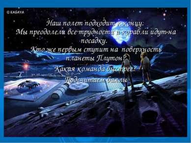 Наш полет подходит к концу. Мы преодолели все трудности и корабли идут на пос...