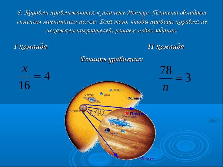 6. Корабли приближаются к планете Нептун. Планета обладает сильным магнитным ...