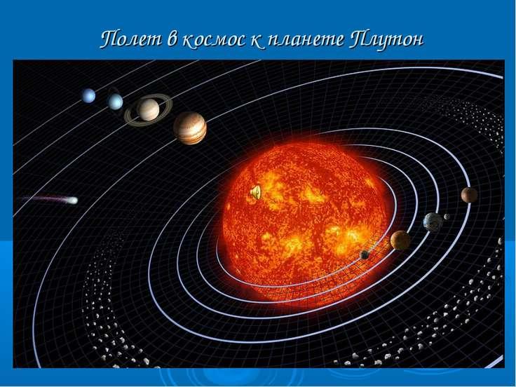 Полет в космос к планете Плутон