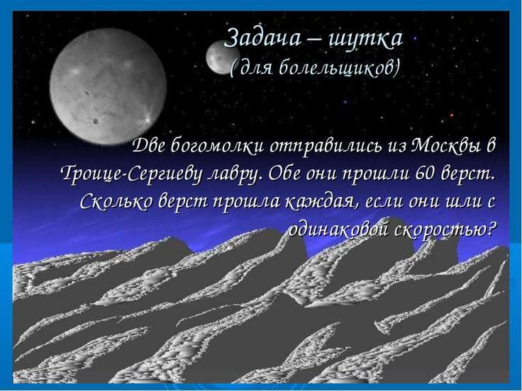 Задача – шутка ( для болельщиков) Две богомолки отправились из Москвы в Троиц...