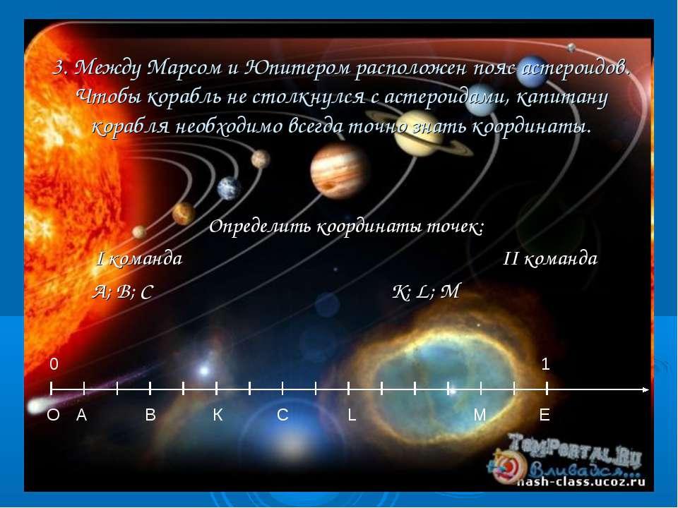 3. Между Марсом и Юпитером расположен пояс астероидов. Чтобы корабль не столк...