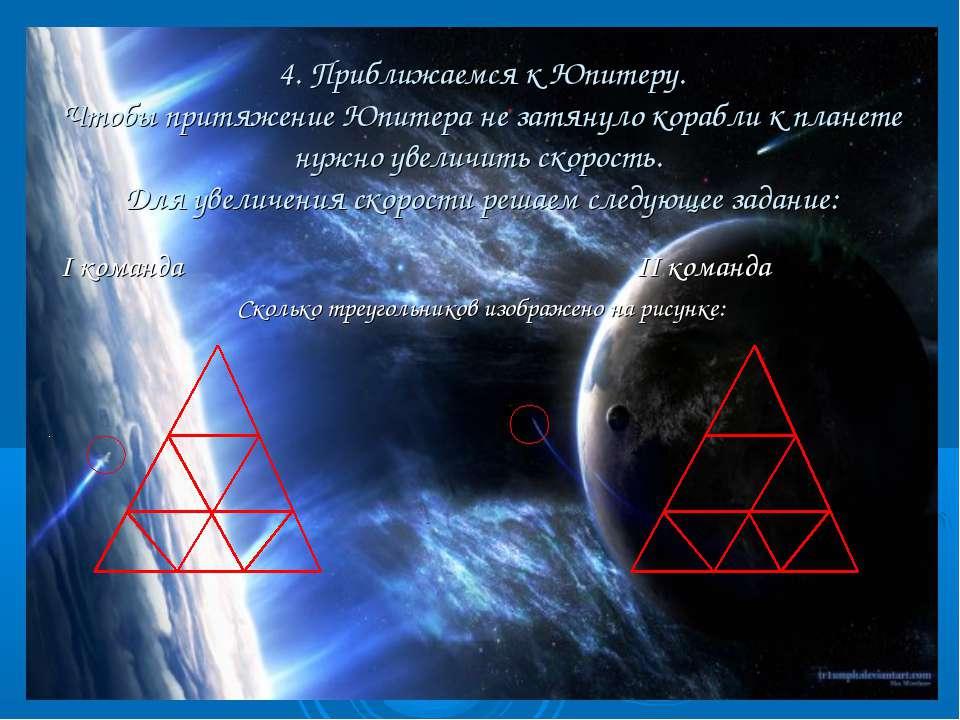 4. Приближаемся к Юпитеру. Чтобы притяжение Юпитера не затянуло корабли к пла...