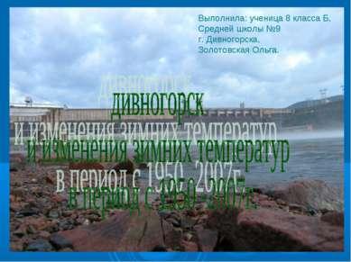 Выполнила: ученица 8 класса Б, Средней школы №9 г. Дивногорска, Золотовская О...