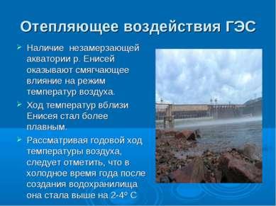 Отепляющее воздействия ГЭС Наличие незамерзающей акватории р. Енисей оказываю...