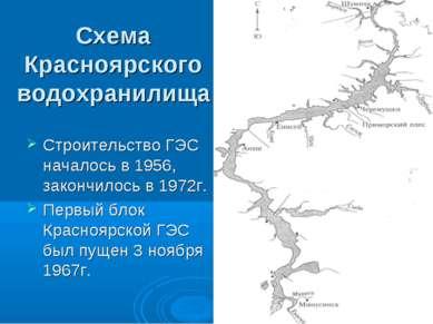 Схема Красноярского водохранилища Строительство ГЭС началось в 1956, закончил...