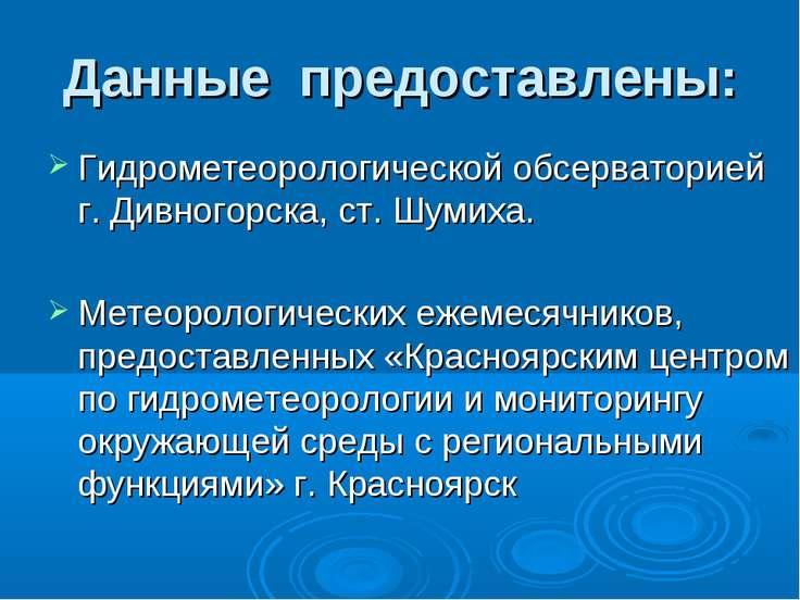 Данные предоставлены: Гидрометеорологической обсерваторией г. Дивногорска, ст...