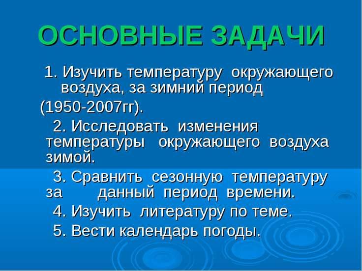 ОСНОВНЫЕ ЗАДАЧИ 1. Изучить температуру окружающего воздуха, за зимний период ...