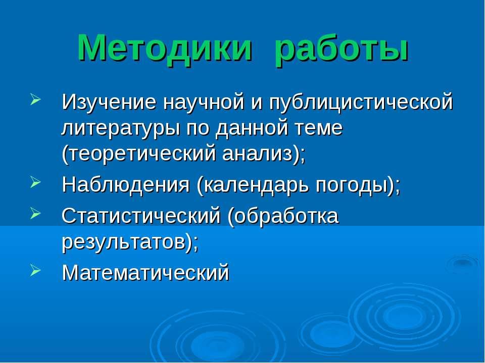 Методики работы Изучение научной и публицистической литературы по данной теме...