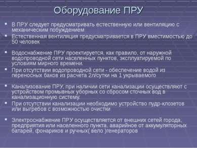 Оборудование ПРУ В ПРУ следует предусматривать естественную или вентиляцию с ...
