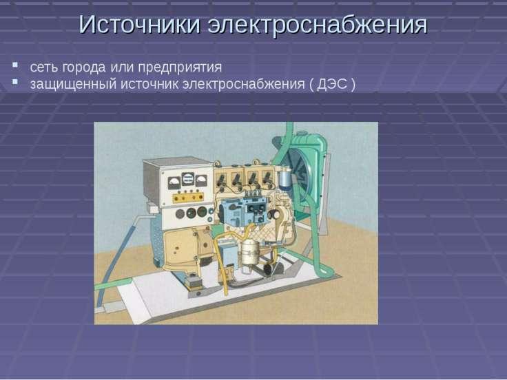 Источники электроснабжения сеть города или предприятия защищенный источник эл...