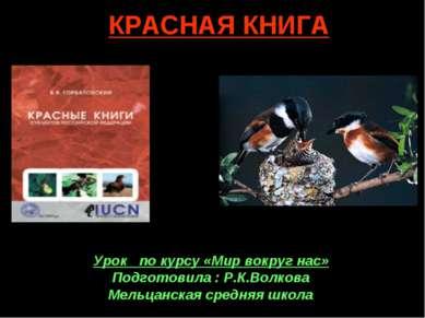 Урок по курсу «Мир вокруг нас» Подготовила : Р.К.Волкова Мельцанская средняя ...
