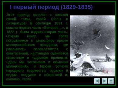 I первый период (1829-1835) Этот период начался с поисков своей темы, своей т...