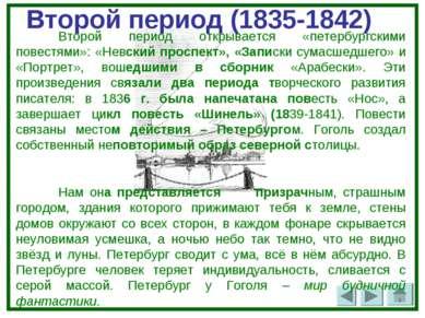 Второй период (1835-1842) Второй период открывается «петербургскими повестями...