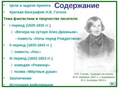 Содержание Цели и задачи проекта Краткая биография Н.В. Гоголя Тема фантастик...