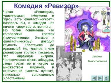 Рисунок Маши Войновой Читая «Ревизора», удивляешься: «Неужели и здесь есть фа...