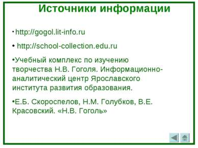 Источники информации http://gogol.lit-info.ru http://school-collection.edu.ru...