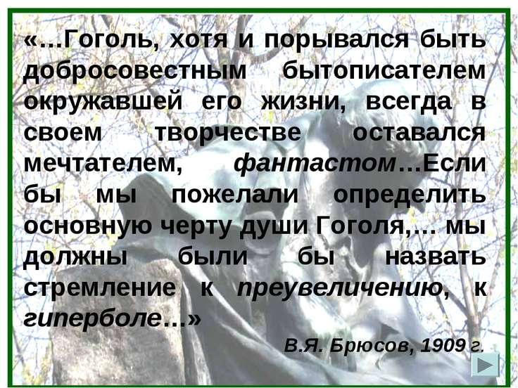 «…Гоголь, хотя и порывался быть добросовестным бытописателем окружавшей его ж...