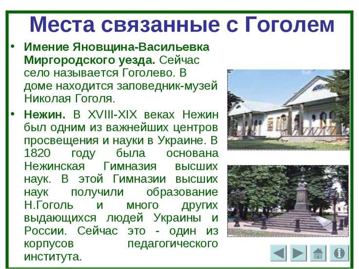 Места связанные с Гоголем Имение Яновщина-Васильевка Миргородского уезда. Сей...