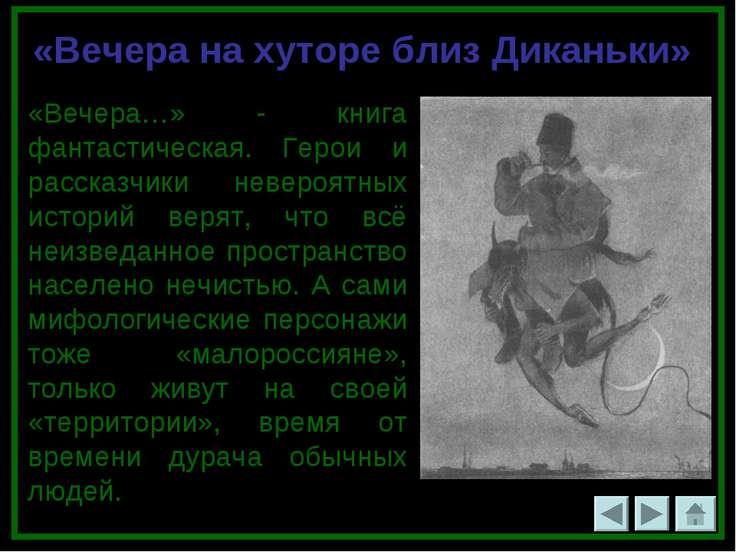 «Вечера на хуторе близ Диканьки» «Вечера…» - книга фантастическая. Герои и ра...