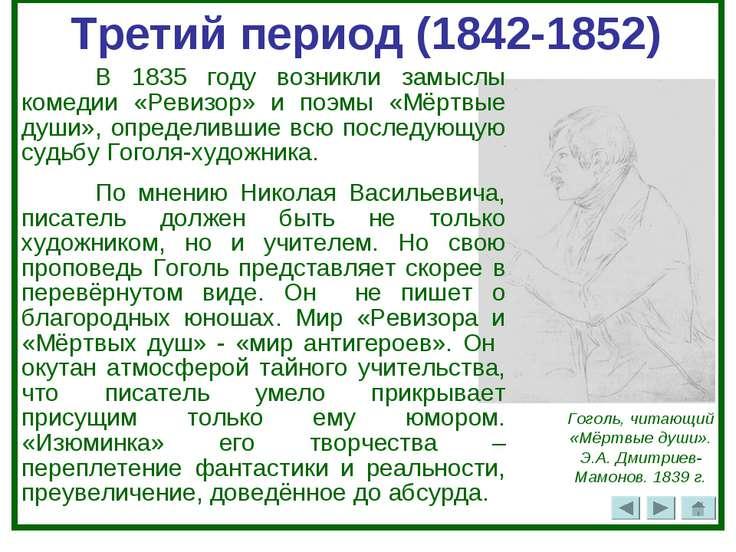 Третий период (1842-1852) В 1835 году возникли замыслы комедии «Ревизор» и по...