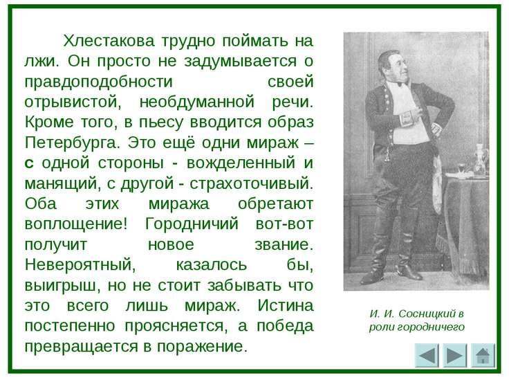 Хлестакова трудно поймать на лжи. Он просто не задумывается о правдоподобност...